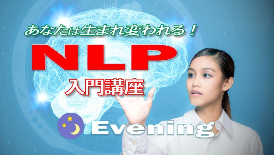 あなたは生まれ変われる!NLP入門セミナー(全2回)~イブニングクラス~