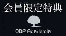 OBPアカデミア会員特典
