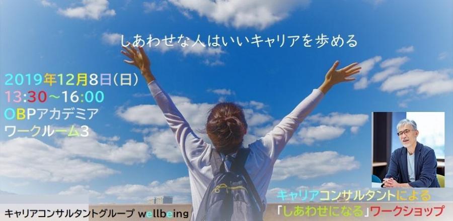 幸せな人はいいキャリアを歩める ~キャリアコンサルタントによる幸せになるワークショップ~