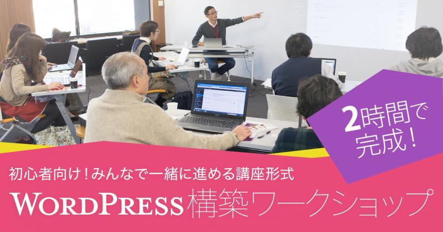2時間で完成!初心者向けWordPress構築ワークショップ(5月)