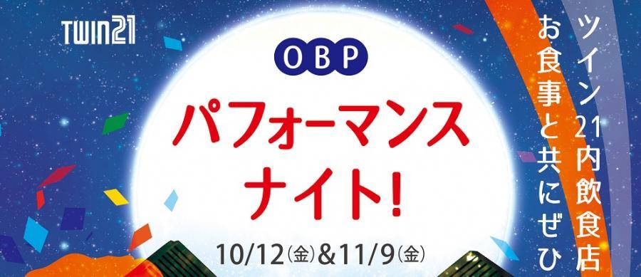 O B P パフォーマンスナイト!(10月)