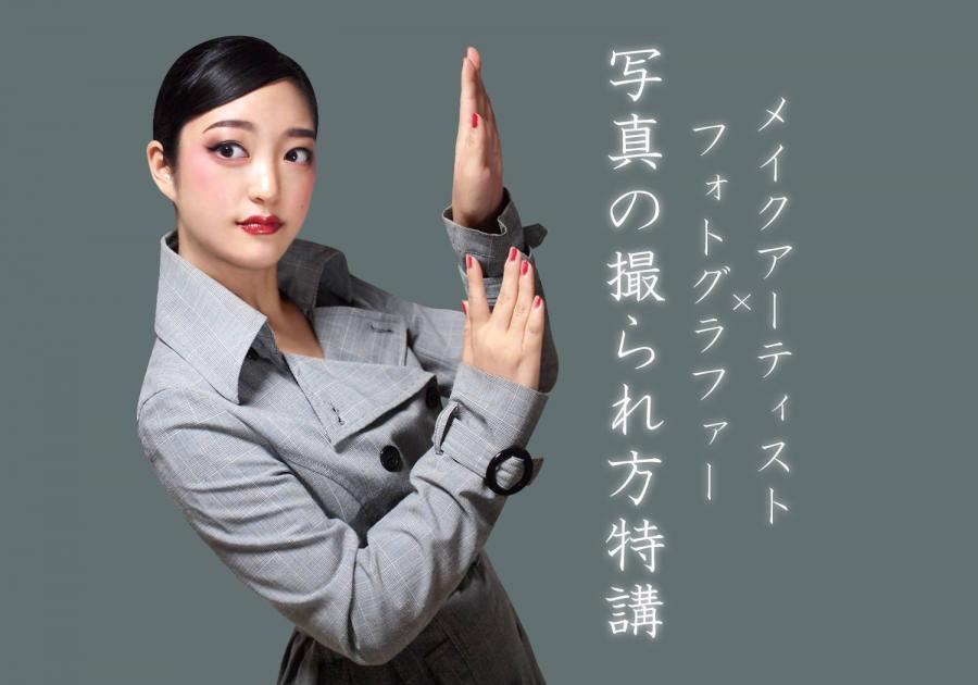 メイクアーティスト×フォトグラファー「写真の撮られ方特講」(3月)