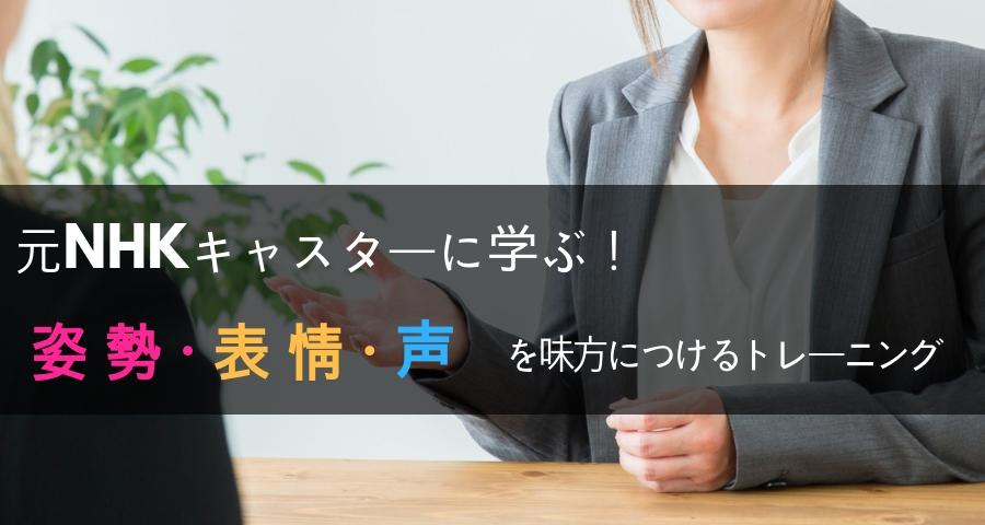 元NHKキャスターに学ぶ!「姿勢・表情・声を味方につけるトレーニング」