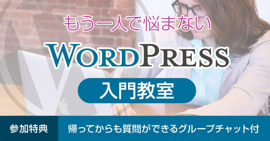 解説書著者に直接訊ける! WordPress入門教室