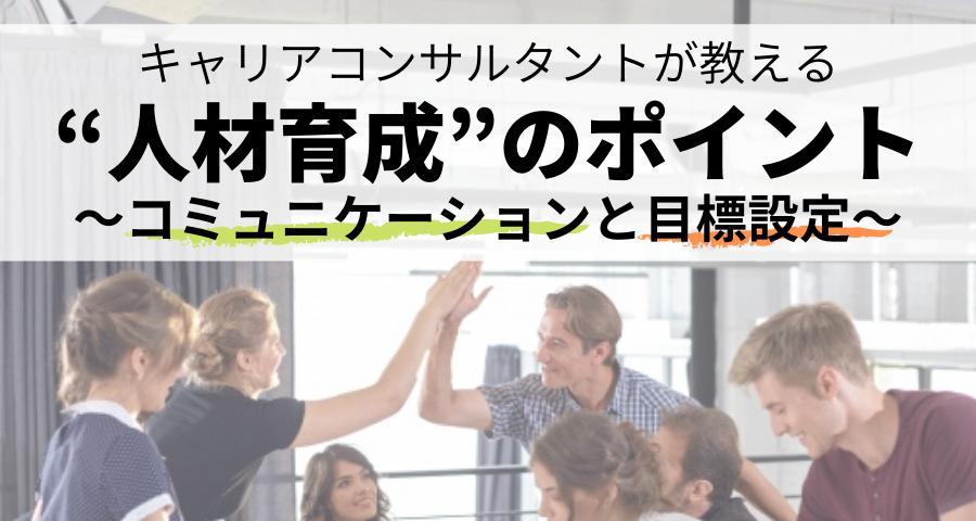 """キャリアコンサルタントが教える""""人材育成""""のポイント〜コミュニケーションと目標設定〜"""