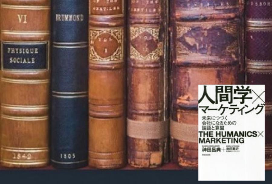 ABD読書会『人間学×マーケティング』 ~未来につづく会社経営とは?~