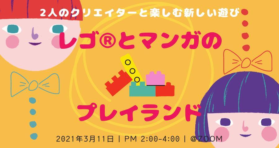 【ZOOM開催】 レゴ®とマンガのプレイランド ―2人のクリエイターと楽しむ新しい遊び
