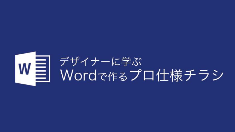 デザイナーに学ぶ「Wordで作るプロ仕様チラシ」