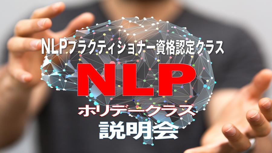 NLPプラクティショナー資格認定講座 ホリデークラス説明会