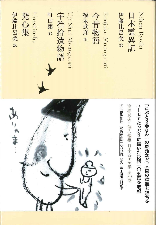 ブックレビュー 13 日本霊異記 今昔物語 宇治拾遺物語 発心集 池澤
