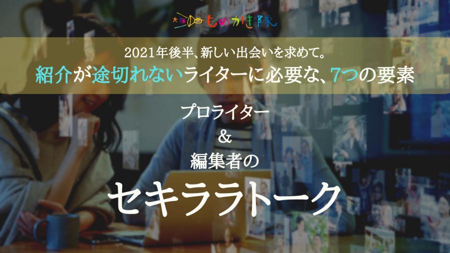 【オンライン開催】プロライター&編集者のセキララトーク
