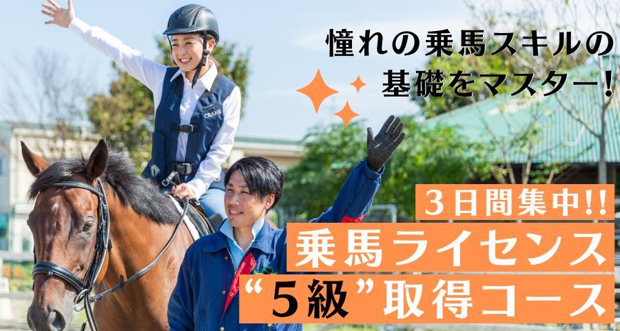 憧れの乗馬スキルの基礎をマスター!3日間集中『乗馬ライセンス<5級>取得コース』(10月)