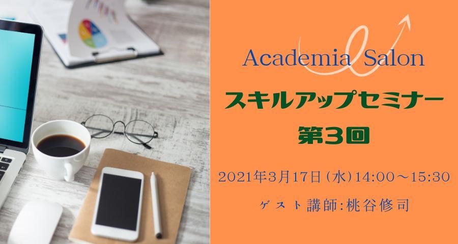 アカデミアサロン主催【スキルアップセミナー】Vol.3(3月)
