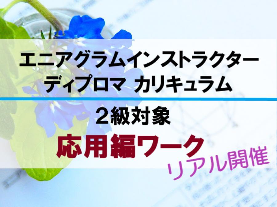 【現地開催】『エニアグラムインストラクターカリキュラム』2級・応用編ワーク1