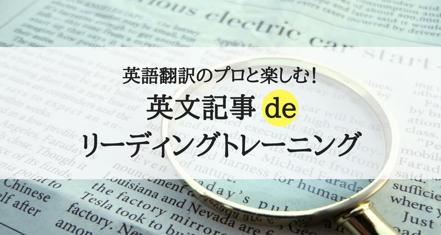 英語翻訳のプロと楽しむ!「英文記事deリーディングトレーニング」(11月)