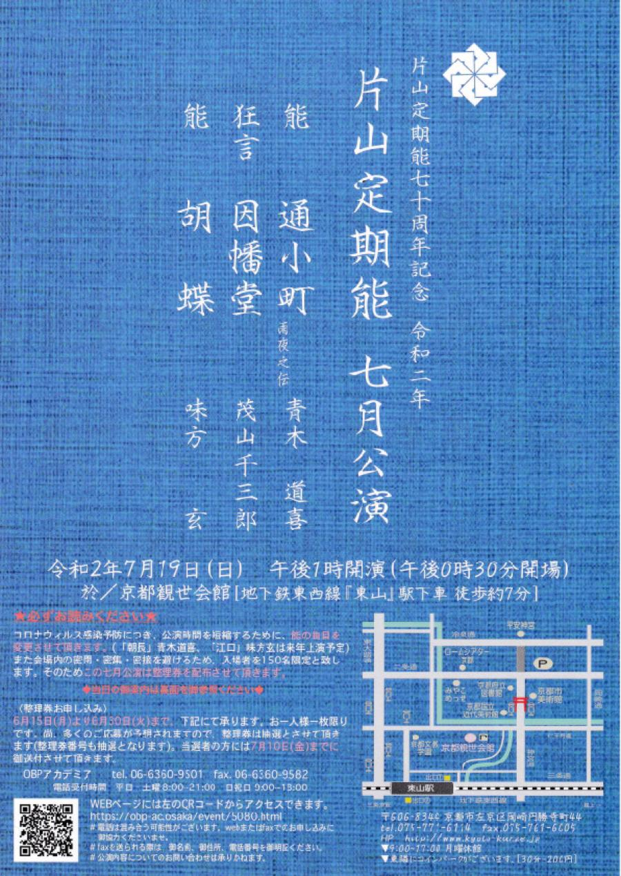 片山定期7月公演整理券申込