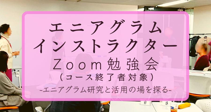 【Zoom開催】エニアグラムインストラクター勉強会〜エニアグラム研究と活用の場を探る〜(コース終了者対象)