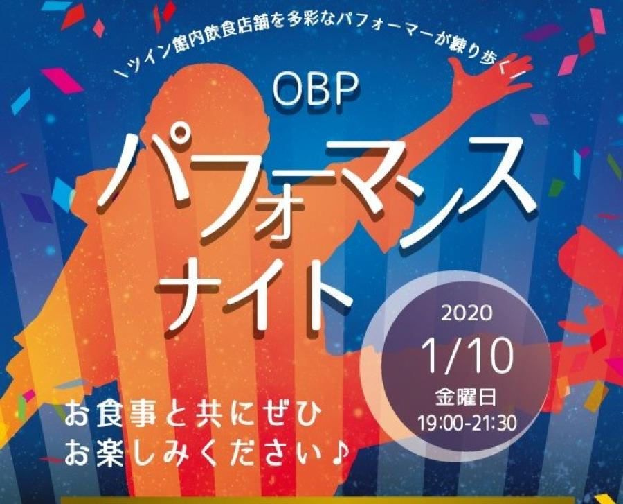 OBPパフォーマンスナイト (1月)
