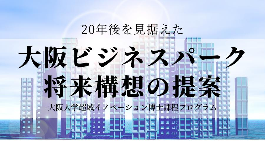 20年後を見据えた!大阪ビジネスパークの将来構想の提案
