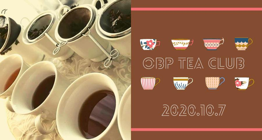 <満員御礼>【リアル&Zoom同時開催】<OBP紅茶倶楽部>秋の夜のティータイム~定番の紅茶飲み比べをほっこり楽しむ会~
