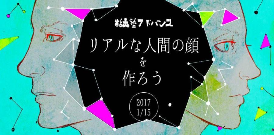 造形作家MAKIの粘土塾アドバンス 〜リアルな人間の顔を作ろう!〜