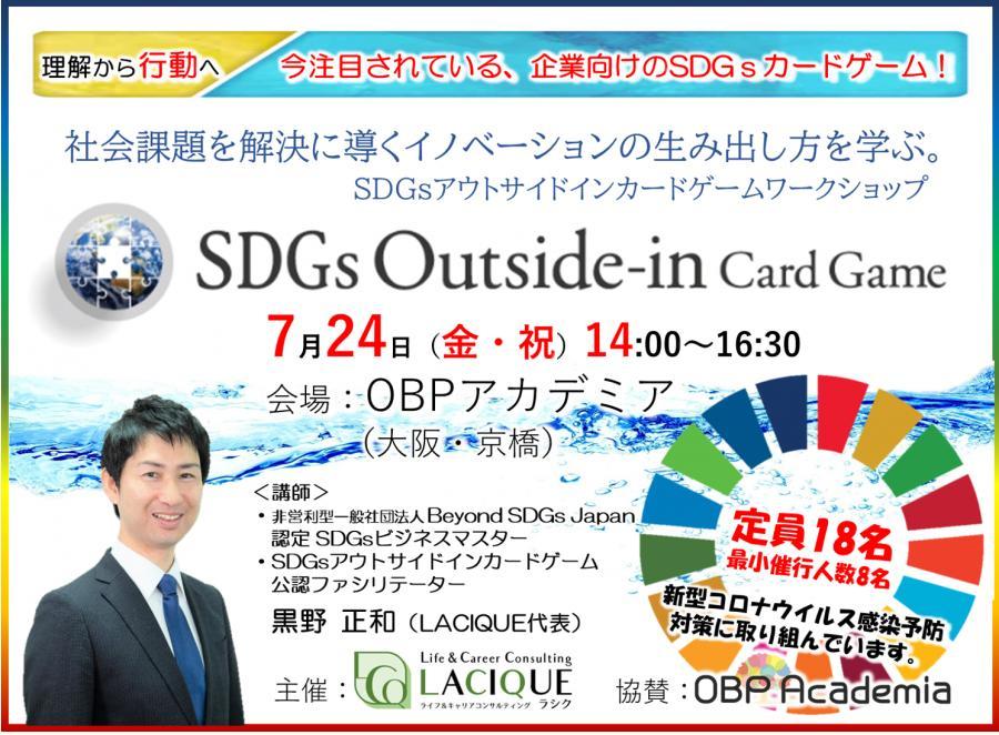 理解から行動へ/SDGsアウトサイドインカードゲームワークショップ