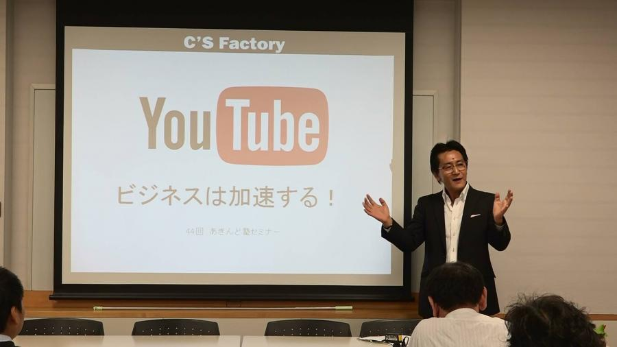 YouTubeでビジネスは加速する!基礎セミナー ~90分でYouTubeを使ったSEOを完全解説!~