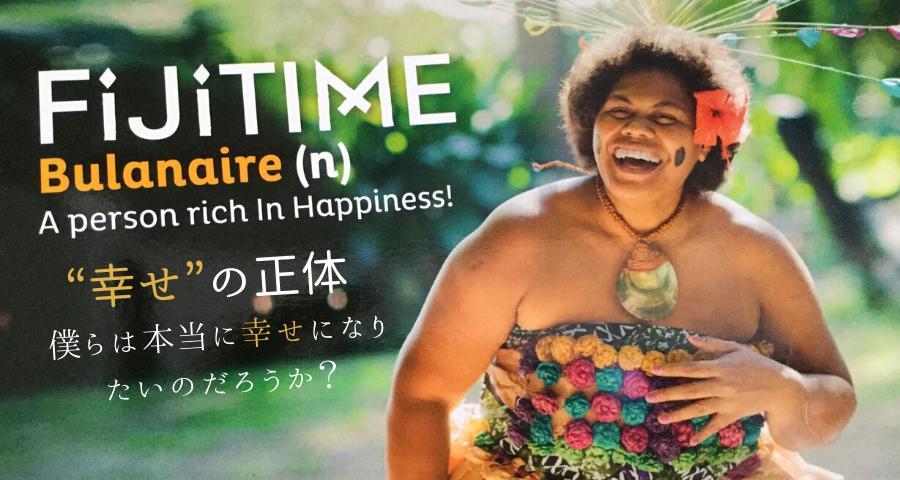 "【Zoom開催】世界一幸せな国フィジーで気付いた""幸せ""の正体 〜 僕らは本当に幸せになりたいのだろうか? 〜"