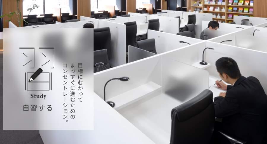 自習室 | OBPアカデミア 大阪ビジネスパーク・京橋・大阪城公園駅近の自習室スペース