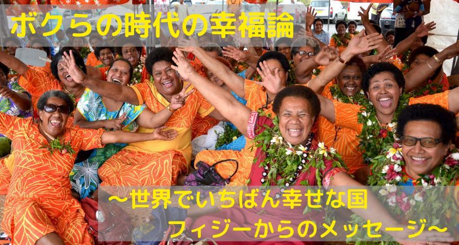 ボクらの時代の幸福論 ~世界でいちばん幸せな国フィジーからのメッセージ~