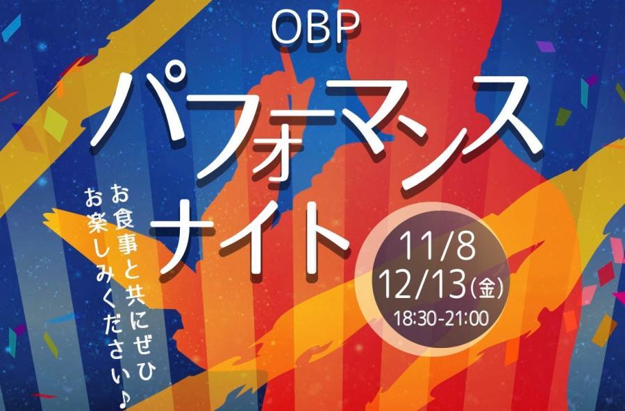 OBPパフォーマンスナイト(11月)
