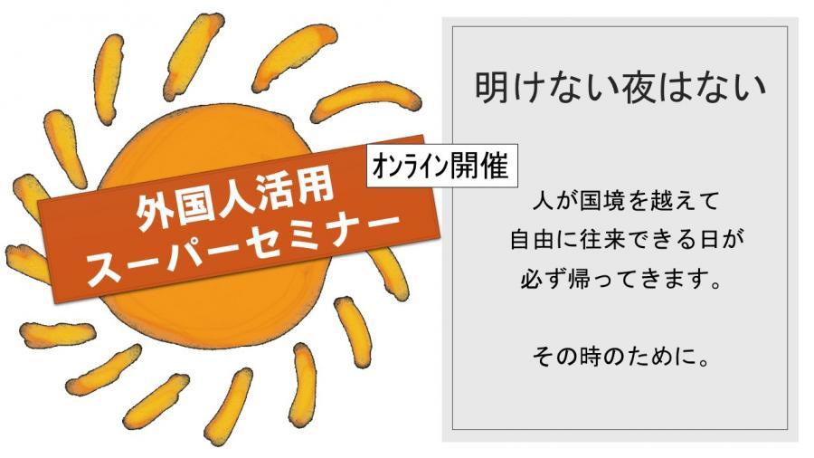 【オンライン開催】コロナ後の雇用政策を占う!外国人活用スーパーセミナー