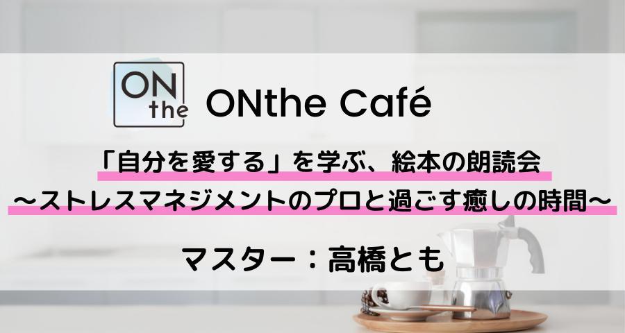 【ONthe UMEDA開催】ONthe Café「自分を愛する」を学ぶ、絵本の朗読会 〜ストレスマネジメントのプロと過ごす癒しの時間〜