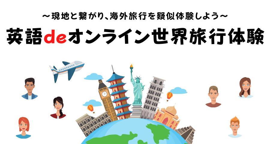 【ZOOM開催】英語deオンライン世界旅行体験 〜現地と繋がり、海外旅行を疑似体験しよう〜