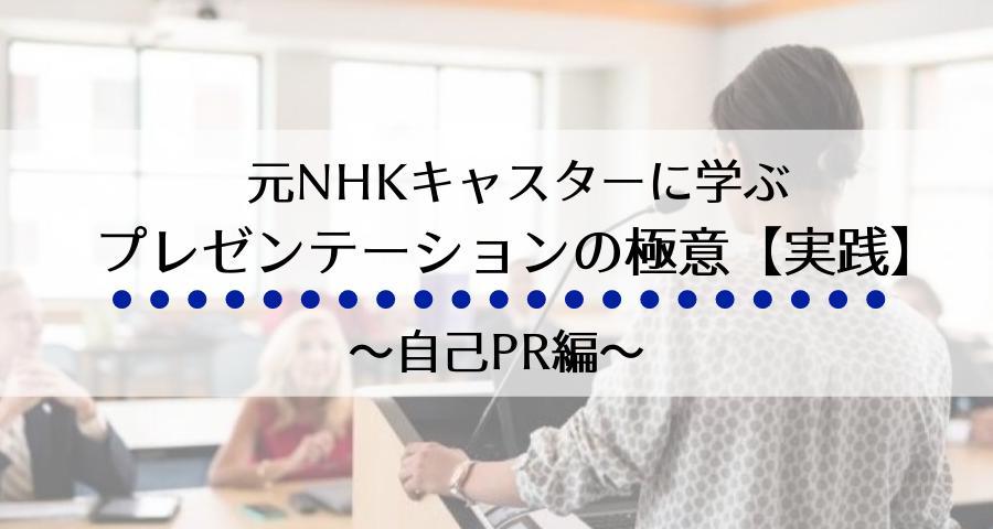 元NHKキャスターに学ぶ!プレゼンテーションの極意【実践】 〜自己PR編〜