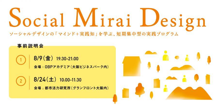 Social Mirai Design 事前説明会