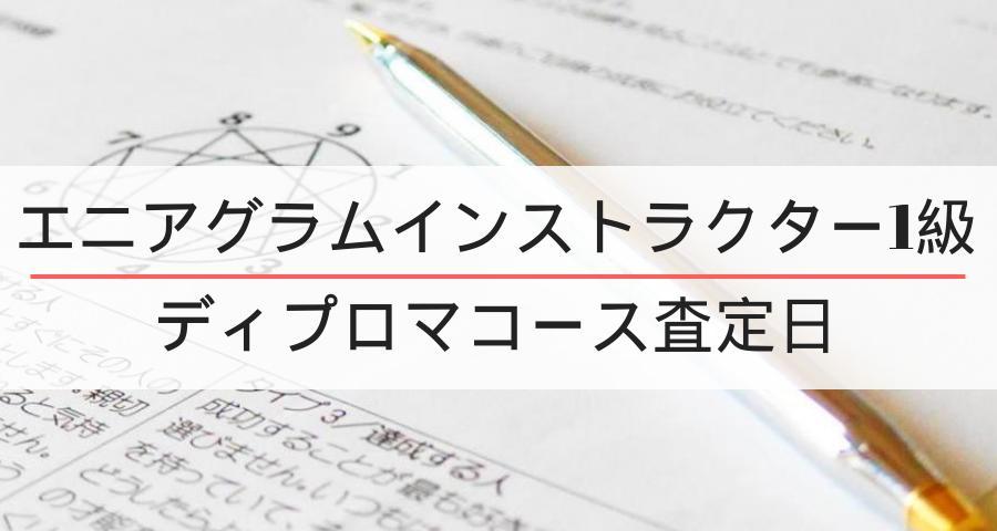 エニアグラムインストラクター1級ディプロマコース査定日
