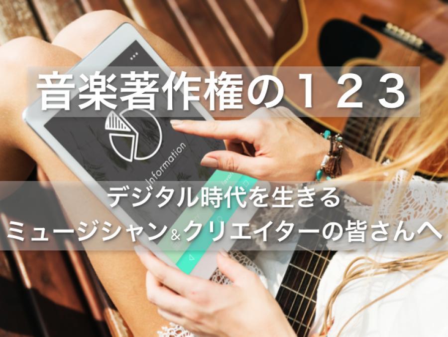 音楽著作権の123
