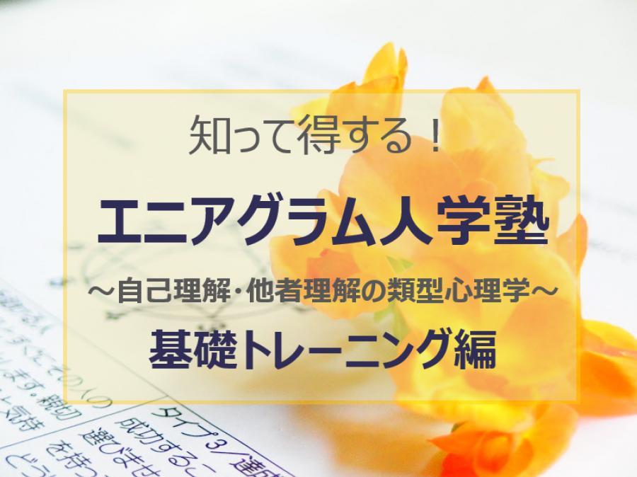 【Zoom開催】エニアグラム人学塾・基礎トレーニング編 ~対人関係・最適バランス調整術~