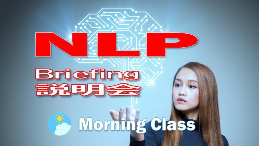 潜在能力を最大化!NLP(神経言語プログラミング)プラクティショナー資格認定クラス説明会~モーニングクラス~
