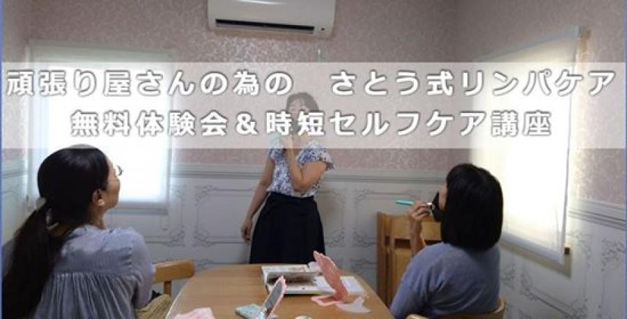 さとう式リンパケア無料体験会&時短セルフケア講座〜頑張り屋さん集まれ〜