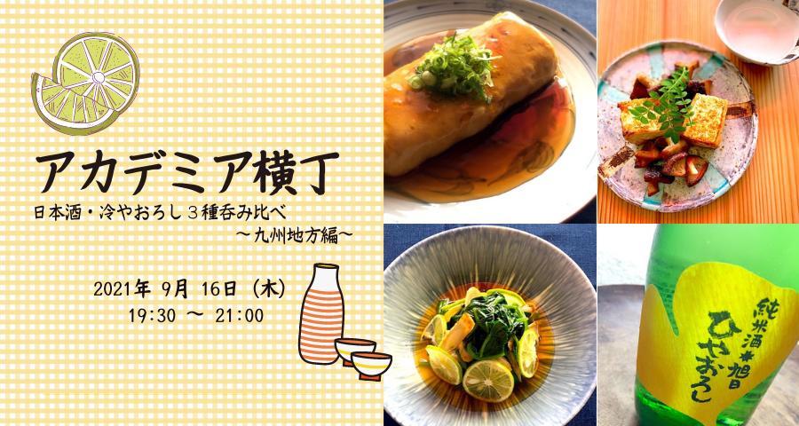 アカデミア横丁『日本酒・冷やおろし3種呑み比べ〜九州地方編〜』
