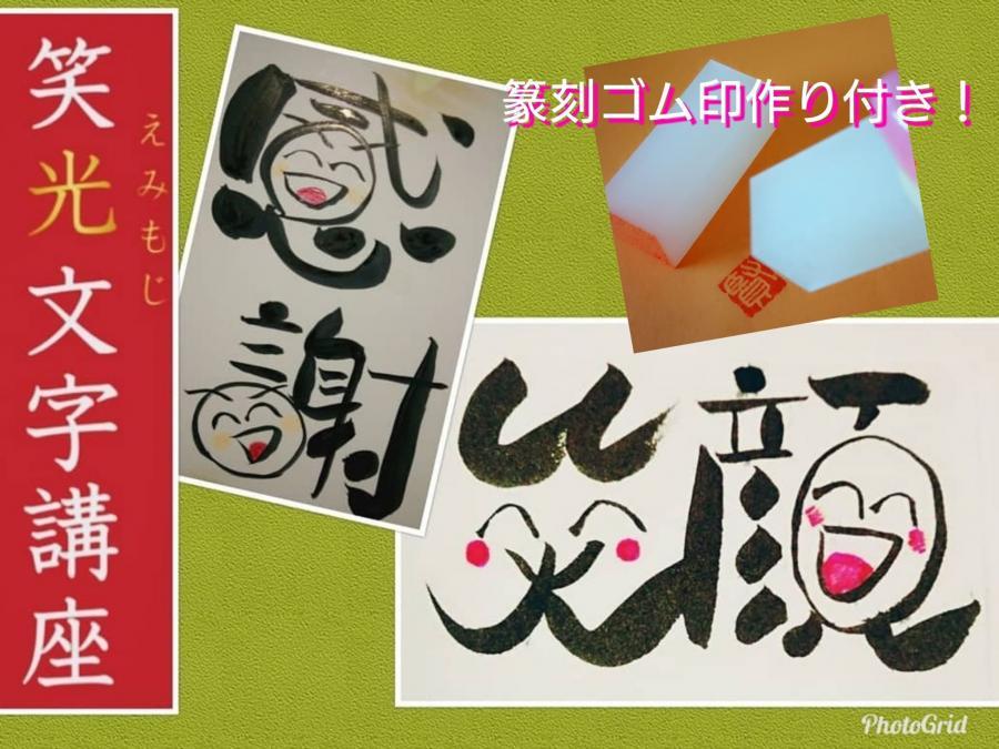 笑光文字講座~世界に1つだけの贈り物(オリジナルカード&落款印作り)~