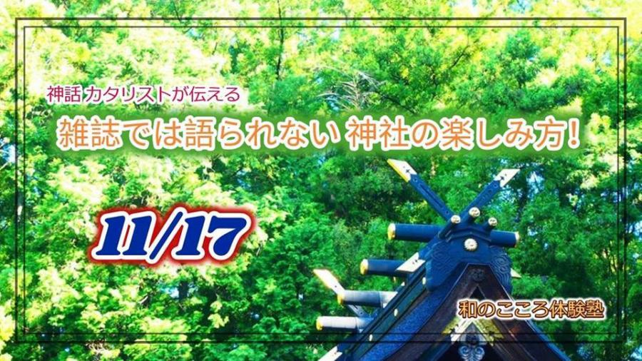 雑誌では語られない 神社の楽しみ方!~和のこころ体験塾~