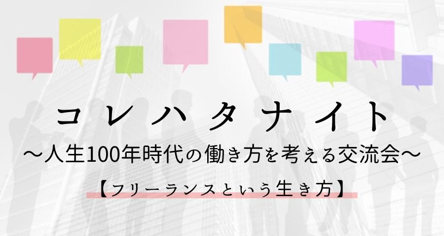 「コレハタナイト」〜人生100年時代の働き方を考える交流会〜【フリーランスという生き方】