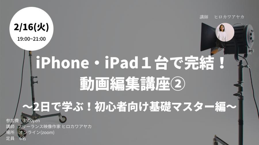 【Zoom開催】iPhone.iPad1台でできる動画編集講座 ~2日で学ぶ!初心者向け基礎マスター編~(Day2)