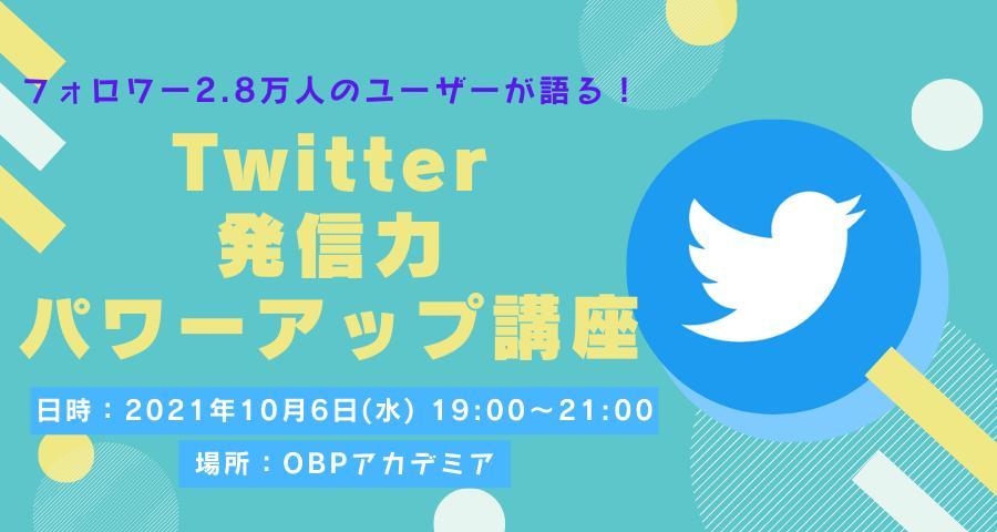 フォロワー28000人のユーザーが語る! Twitter発信力パワーアップ講座