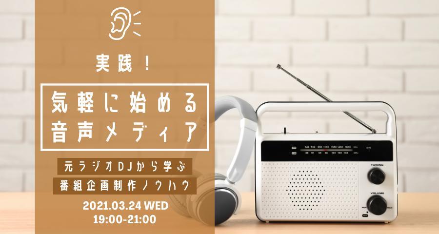 実践!気軽に始める音声メディア〜元ラジオDJから学ぶ番組企画制作ノウハウ〜
