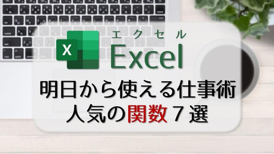 【Zoom開催】明日から使える仕事術!Excel人気の関数7選