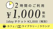 2時間のご利用 \1,000(税別)